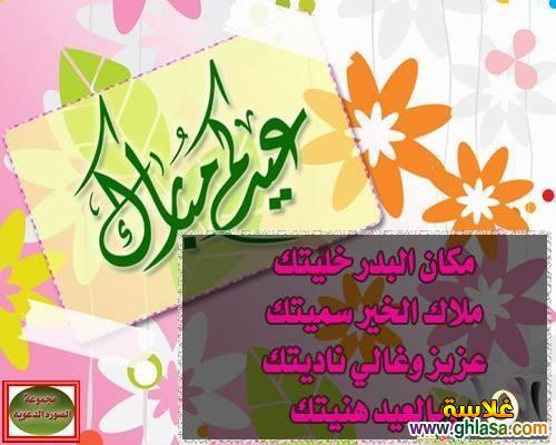 صور لعيد الفطر  ـ تهانى عيد الفطر  ، صور فيس بوك عيد الفطر  ghlasa1375530892211.jpg