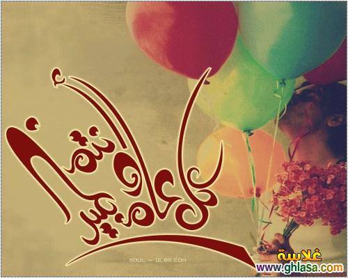 صور لعيد الفطر  ـ تهانى عيد الفطر  ، صور فيس بوك عيد الفطر  ghlasa1375530968974.jpg