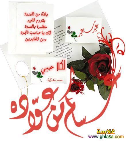 صور لعيد الفطر  ـ تهانى عيد الفطر  ، صور فيس بوك عيد الفطر  ghlasa1375530968995.jpg