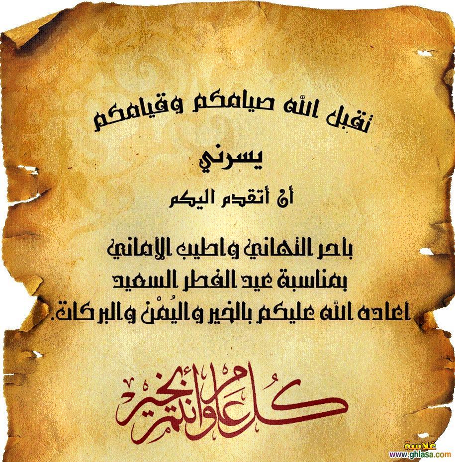 كلمات و رسايل عيد الفطر 2018-2018 ، مسجات عيد الفطر 2018 ghlasa1375756627851.jpg