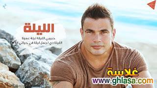 تحميل اغنية عمرو دياب حبيت يا قلبى 2018 ، تحميل اغانى البوم الليلة حبيت ياقلبي mp3 ghlasa1376127732011.jpg