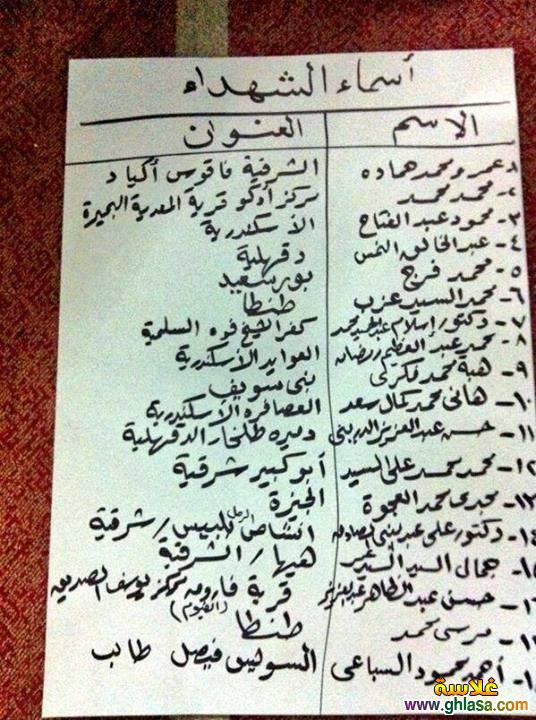 اسماء ضحايا اشتباكات فض اعتصام رابعة العدوية من جميع المحافظات ghlasa1376568469154.jpg