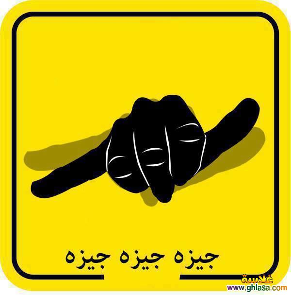صور شعار الاخوان صوابع وخلفية صفراء 2018 ، صور مضحكة شعار الاتحاد اردوغان الاخوان الفاسدين 2018 ghlasa1376785273821.jpg