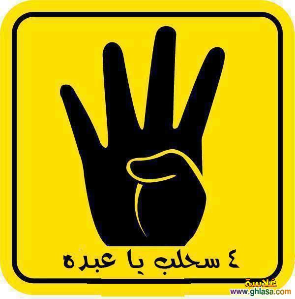 صور شعار الاخوان صوابع وخلفية صفراء 2018 ، صور مضحكة شعار الاتحاد اردوغان الاخوان الفاسدين 2018 ghlasa13767852747.jpg
