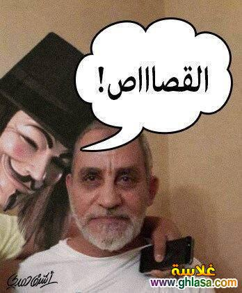 صور نكت القبض على محمد بديع 20 اغسطس 2018 ، نكت مصرية على مرشد الاخوان محمد بديع بعد القبض علية ghlasa1376963872211.jpg