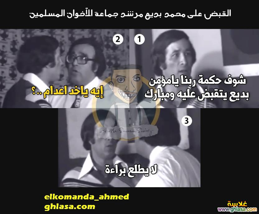 صور نكت القبض على محمد بديع 20 اغسطس 2018 ، نكت مصرية على مرشد الاخوان محمد بديع بعد القبض علية ghlasa1376963872273.jpg