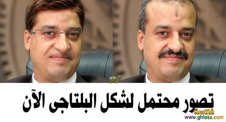 صور مضحكة محمد البلتاجى بعد القبض علية ، صور صفوت حجازي ومحمد البلتاجي 2021 ghlasa1377103087681.jpg