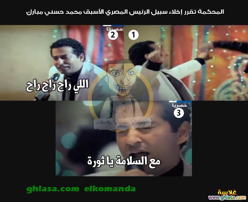 نكت مصرية الافراج عن حسنى مبارك 2018 ، نكت براءة محمد حسنى مبارك ، صور نكت الافراج عن مبارك 2018 ghlasa1377110057942.jpg