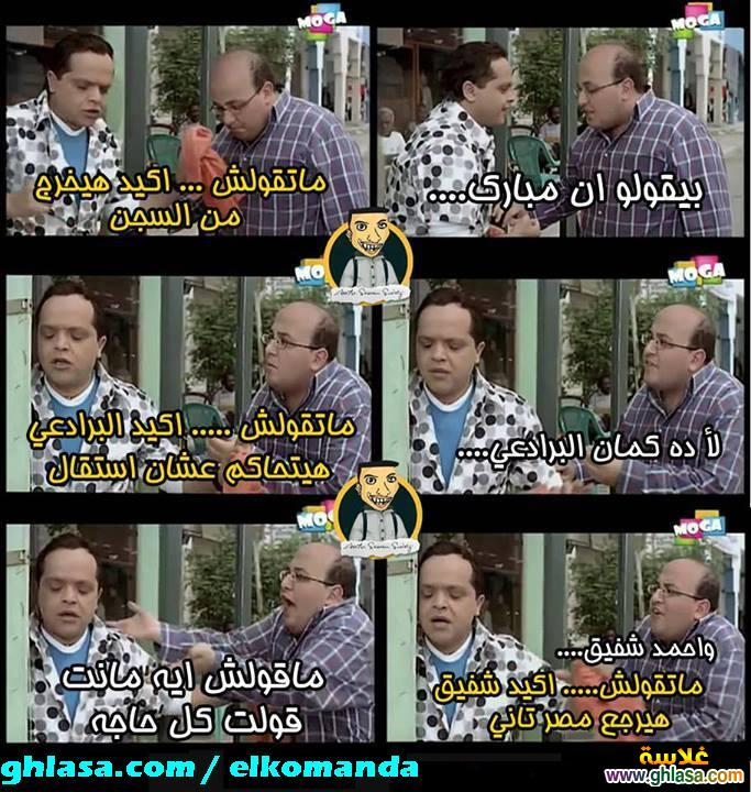 نكت مصرية الافراج عن حسنى مبارك 2018 ، نكت براءة محمد حسنى مبارك ، صور نكت الافراج عن مبارك 2018 ghlasa1377110058064.jpg