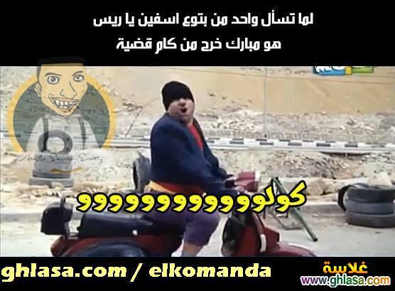 نكت مصرية الافراج عن حسنى مبارك 2018 ، نكت براءة محمد حسنى مبارك ، صور نكت الافراج عن مبارك 2018 ghlasa1377110058095.jpg