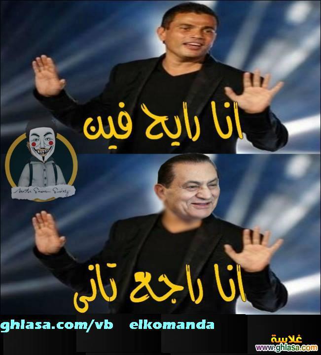 نكت مصرية الافراج عن حسنى مبارك 2018 ، نكت براءة محمد حسنى مبارك ، صور نكت الافراج عن مبارك 2018 ghlasa1377110058288.jpg
