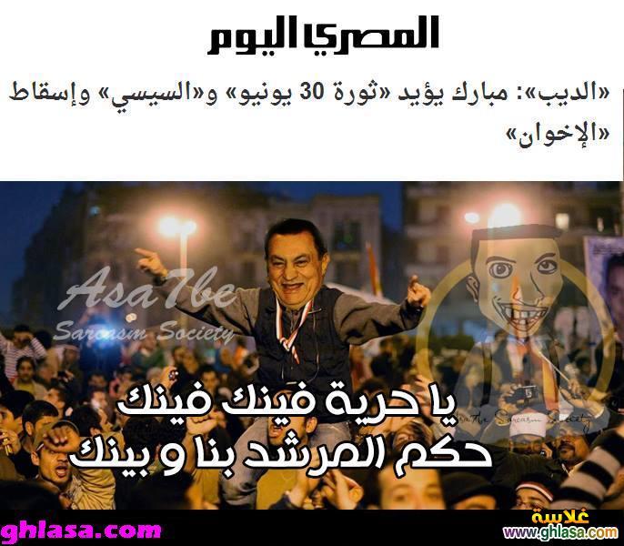 نكت مصرية الافراج عن حسنى مبارك 2018 ، نكت براءة محمد حسنى مبارك ، صور نكت الافراج عن مبارك 2018 ghlasa1377110058329.jpg