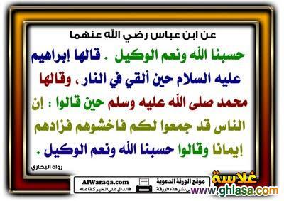 اجدد صور ادعيه وذكر الله لعام  ghlasa1377388747022.jpg