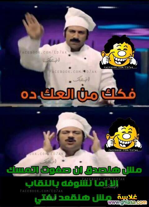 نكت مصرية على الاخوان 2019 ، صور نكت مضحكة على صفوت حجازى و الاخوان2019 ، نكتة الاخوان2019 ghlasa1377449790973.jpg