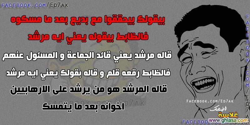 نكت مصرية على الاخوان 2019 ، صور نكت مضحكة على صفوت حجازى و الاخوان2019 ، نكتة الاخوان2019 ghlasa1377449791014.jpg