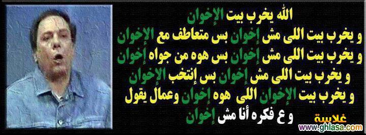 نكت مصرية على الاخوان 2019 ، صور نكت مضحكة على صفوت حجازى و الاخوان2019 ، نكتة الاخوان2019 ghlasa13774497911610.jpg