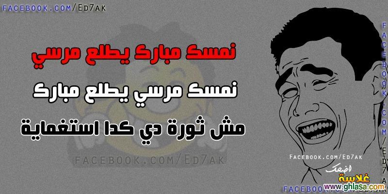 نكت على الاخوان 2018 ، صور مضحكة عن الاخوان 2018 ، نكت مصرية مضحكة الاخوان 2018 ghlasa1377450736282.jpg