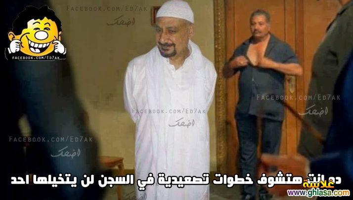 نكت على الاخوان 2018 ، صور مضحكة عن الاخوان 2018 ، نكت مصرية مضحكة الاخوان 2018 ghlasa1377450736344.jpg