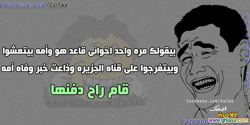 نكت على الاخوان 2018 ، صور مضحكة عن الاخوان 2018 ، نكت مصرية مضحكة الاخوان 2018 ghlasa1377450736375.jpg