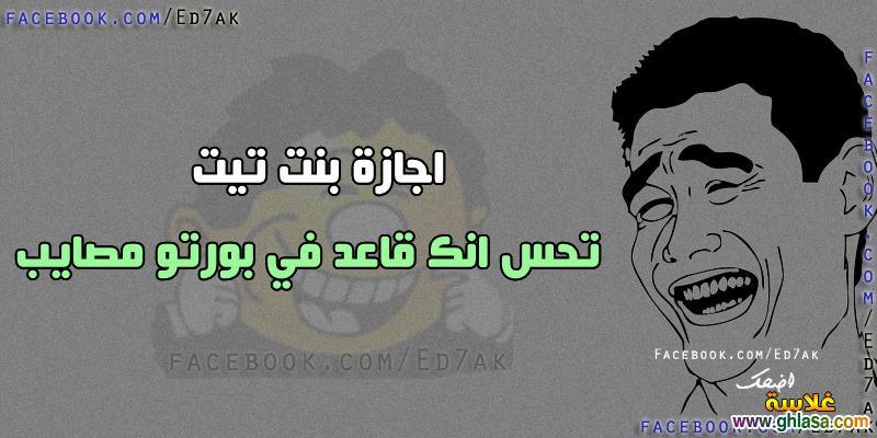 نكت على الاخوان 2018 ، صور مضحكة عن الاخوان 2018 ، نكت مصرية مضحكة الاخوان 2018 ghlasa1377450736437.jpg