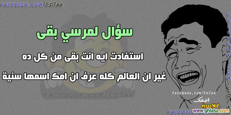 نكت على الاخوان 2018 ، صور مضحكة عن الاخوان 2018 ، نكت مصرية مضحكة الاخوان 2018 ghlasa13774507365510.jpg