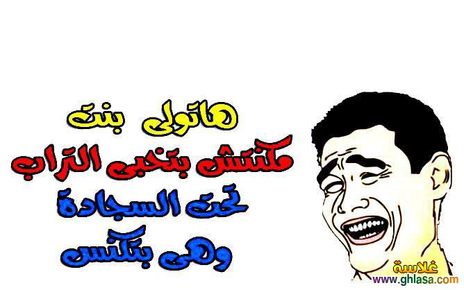 نكت مصرية جديدة 2018 ، صور نكت فيس بوك2018 ، تكت اساحبي2018 ghlasa1377451804346.jpg
