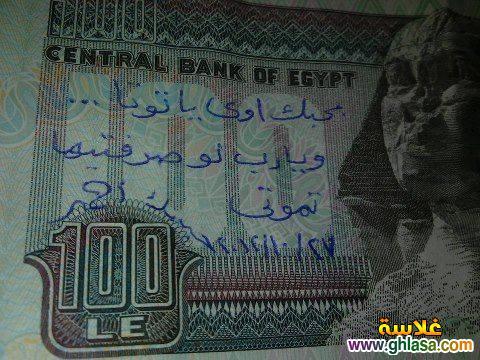نكت مصرية جديدة 2018 ، صور نكت فيس بوك2018 ، تكت اساحبي2018 ghlasa1377451804458.jpg