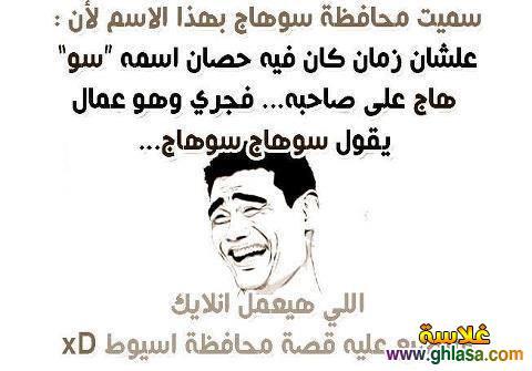 نكت مصرية جديدة 2018 ، صور نكت فيس بوك2018 ، تكت اساحبي2018 ghlasa1377451804479.jpg