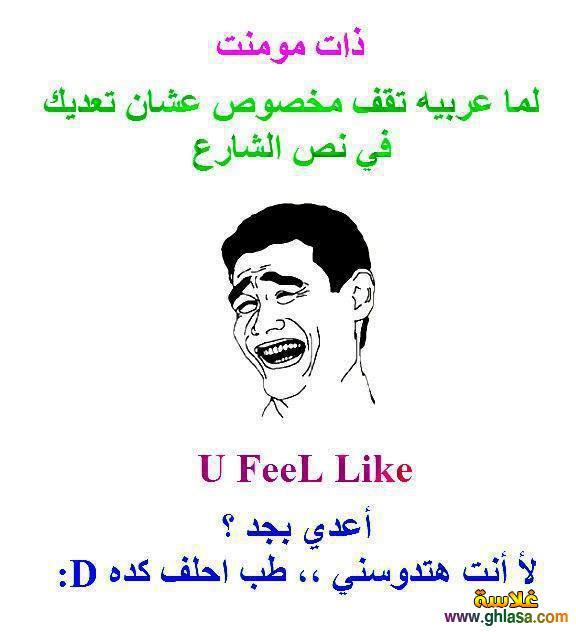 نكت قصيرة مضحكة 2018 ، صور نكت مصرية مضحكة 2018 ، نكت فيس بوك اسحبي2018 ghlasa1377452183411.jpg