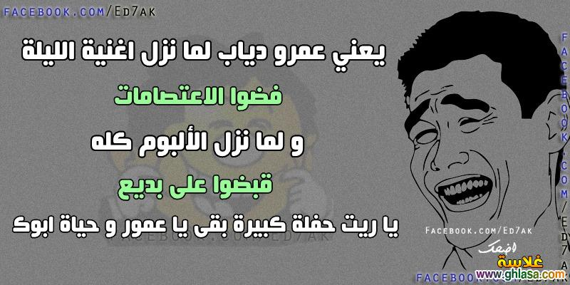 نكت قصيرة مضحكة 2018 ، صور نكت مصرية مضحكة 2018 ، نكت فيس بوك اسحبي2018 ghlasa1377452183442.jpg
