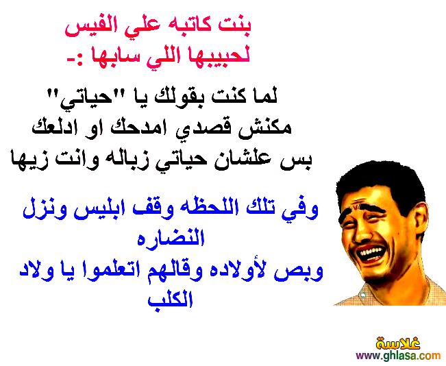 نكت قصيرة مضحكة 2018 ، صور نكت مصرية مضحكة 2018 ، نكت فيس بوك اسحبي2018 ghlasa1377452183483.png