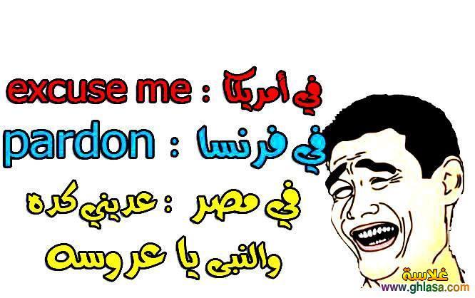 نكت قصيرة مضحكة 2018 ، صور نكت مصرية مضحكة 2018 ، نكت فيس بوك اسحبي2018 ghlasa1377452183554.jpg