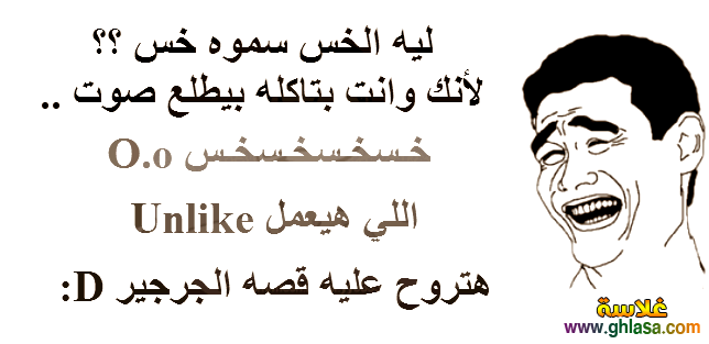 نكت قصيرة مضحكة 2018 ، صور نكت مصرية مضحكة 2018 ، نكت فيس بوك اسحبي2018 ghlasa1377452183585.png