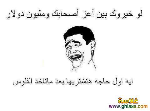 نكت قصيرة مضحكة 2018 ، صور نكت مصرية مضحكة 2018 ، نكت فيس بوك اسحبي2018 ghlasa1377452183637.jpg