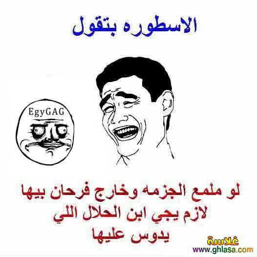 نكت قصيرة مضحكة 2018 ، صور نكت مصرية مضحكة 2018 ، نكت فيس بوك اسحبي2018 ghlasa13774521836910.jpg