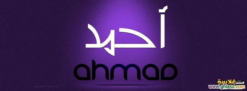 صور غلاف فيس بوك اسم احمد 2021 ، اسم احمد على صور للفيس بوك 2021 ghlasa1377540350311.jpg