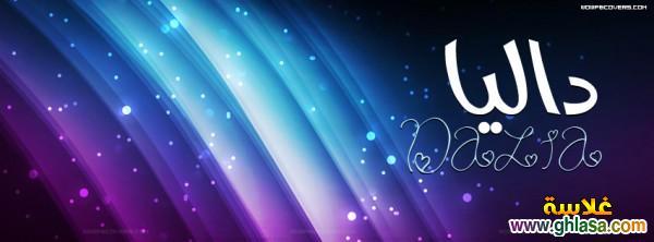 صور غلاف فيس بوك اسم داليا 2021 ، اغلافة وكفرات اسماء بنات اسم داليا 2021 Dalia ghlasa1377543991312.jpg