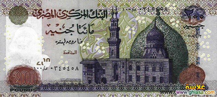 سعر الدولار فى مصر اليوم الاربعاء 28 اغسطس ، اسعار العملات فى مصر اليوم الاربعاء 28-8- ghlasa137755695711.jpg