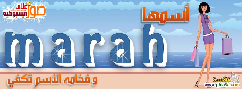 غلاف فيس بوك اسماء شباب وبنات 2018 ، كفرات مكتوب عليها اسم 2018 ghlasa1377571305092.png