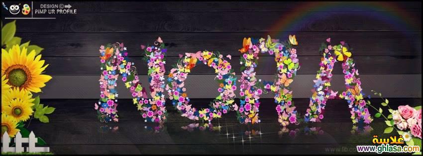 غلاف فيس بوك اسماء شباب وبنات 2018 ، كفرات مكتوب عليها اسم 2018 ghlasa1377571305427.jpg