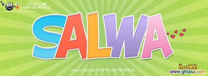 غلاف فيس بوك اسماء شباب وبنات 2018 ، كفرات مكتوب عليها اسم 2018 ghlasa1377571305458.jpg