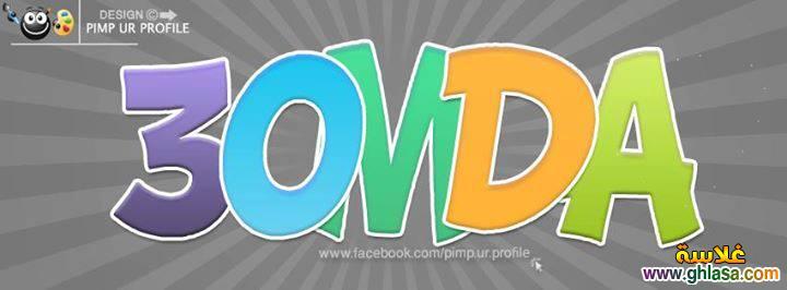 غلاف فيس بوك اسماء شباب وبنات 2018 ، كفرات مكتوب عليها اسم 2018 ghlasa1377571305479.jpg