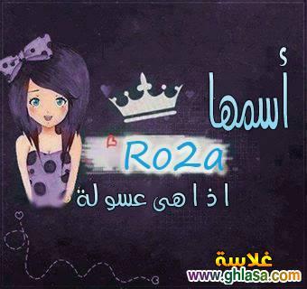 كفرات و اسماء بنات فيس بوك 2019 صور غلاف اسم بنت مزخرف 2019
