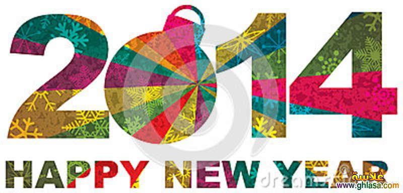 صور عام سعيد 2018 ، صور العام الجديد 2018 ، Happy New Year 2018 ghlasa1377750534682.jpg