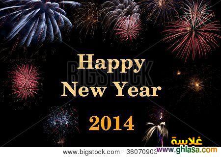 صور عام سعيد 2018 ، صور العام الجديد 2018 ، Happy New Year 2018 ghlasa1377750660242.jpg