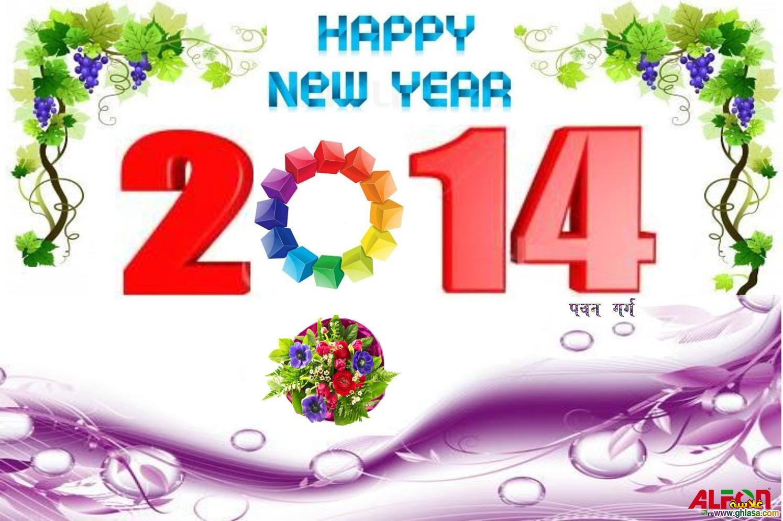 صور هابى نيو يير 2021  ، صور عام-سعيد-2021 ، صور العام2021 ،happy new year2021 ghlasa1377750660315.jpg