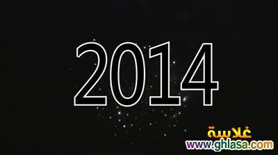 صور هابى نيو يير 2021  ، صور عام-سعيد-2021 ، صور العام2021 ،happy new year2021 ghlasa1377751077124.jpg