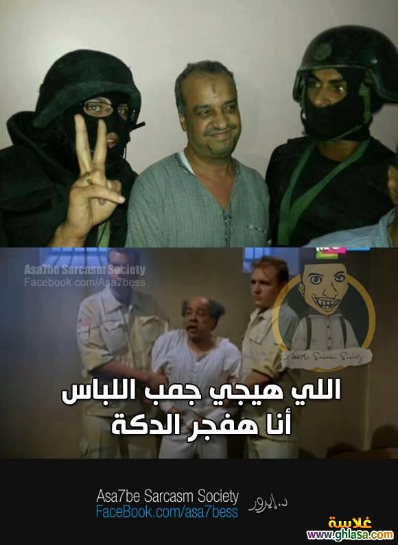 صور نكت اساحبى القبض على محمد البلتاجى 2018 ، صور نكت القبض على الاخوان ، نكت البلتاجى فى السجن 2018 ghlasa1377797153313.jpg