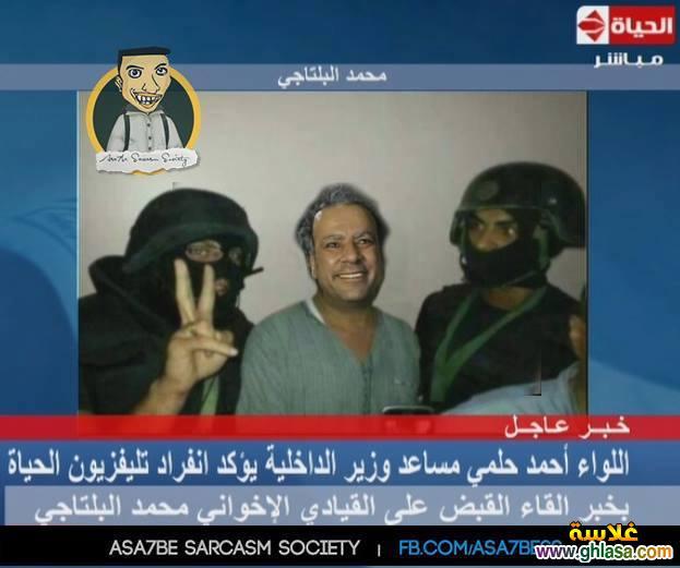 صور نكت اساحبى القبض على محمد البلتاجى 2018 ، صور نكت القبض على الاخوان ، نكت البلتاجى فى السجن 2018 ghlasa1377797153395.jpg
