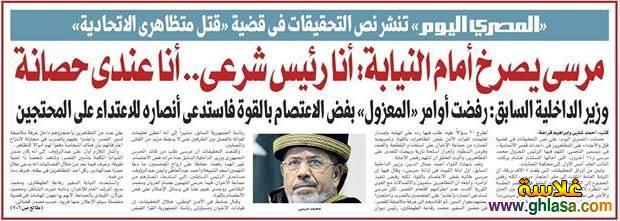 شاهد ماذا قال الرئيس المخلوع محمد مرسى فى قضية قتل متظاهرى الاتحادية ghlasa1378187117911.jpg